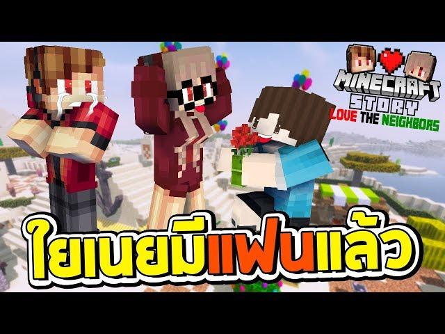 Minecraft รักเพื่อนบ้าน - ตาแชมป์โดนใยเนยหักอก ร้องไห้หนักมาก!!