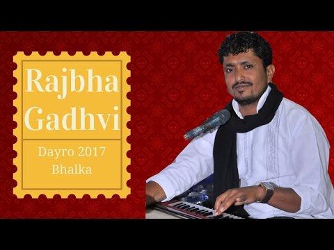 duha chand & dayro - gujarati bhajan dayro 2017 - rajbha gadhvi