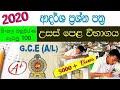 G.C.E.A/L Examination 2020 Sinhala Model papers
