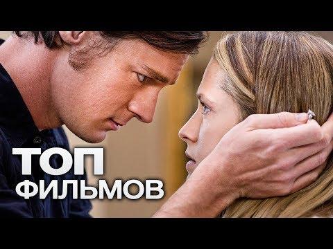 10 ФИЛЬМОВ О ТОМ, КАК ЗАРОЖДАЕТСЯ ЛЮБОВЬ! - Видео онлайн