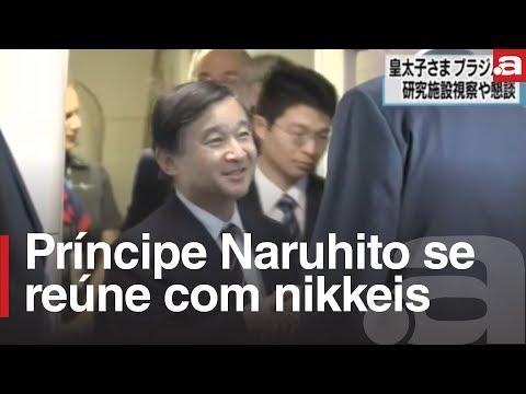 Príncipe Naruhito se reúne com nikkeis (19 de março)