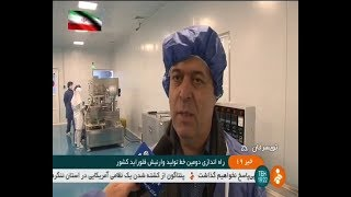 Iran made Fluoride Varnish Second production line, Toyserkan راه اندازي خط دوم وارنيش فلورايد