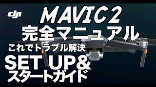 [Mavic2]完全マニュアルSETUP&スタートガイド&よくあるトラブルなど