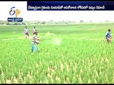 Political Parties Raising Questions on | Farm Loan Waiver ;in Parliament