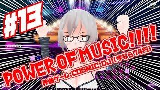 第13話 POWER OF MUSIC!! 奥さん、今なら74円ですよの巻