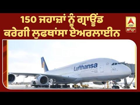Breaking Corona- 150 ਜਹਾਜ਼ਾਂ ਨੂੰ ਗ੍ਰਾਊਂਡ ਕਰੇਗੀ Lufthansa Airline | ABP Sanjha