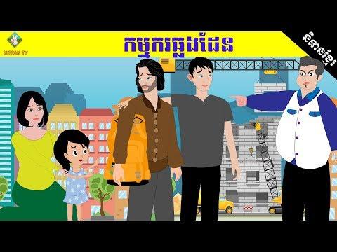រឿងនិទាន កម្មករឆ្លងដែន | Immigrant Employee , Tokata Khmer Short Film -by-NITEAN TV.