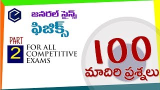 Download #Physics 100 ఫిజిక్స్ bits in telugu   general science in telugu for RRB,PC,SI all competitive exams Mp3 and Videos