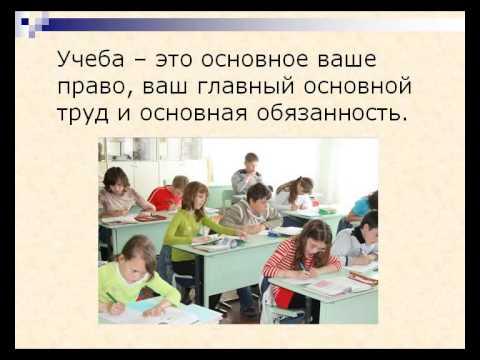 Презентация на тему Наши права и обязанности ребенка