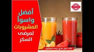 أفضل واسوأ المشروبات لمرضى السكر | المشروبات المسموحة والممنوعه لمرضى السكر