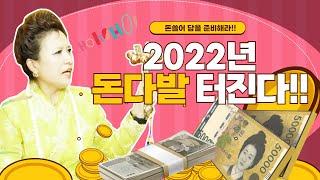 2022년 돈다발이 터진다!!  돈 쓸어담을 준비를 하셔야겠네요? (서울점집,부산점집,대구점집,울산점집,산신…