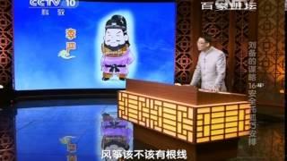 20140531 百家讲坛 刘备的谋略16 安全托孤巧安排