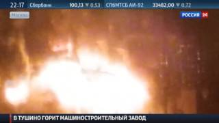 Самый крупный пожар в Москве за последние 25 лет!