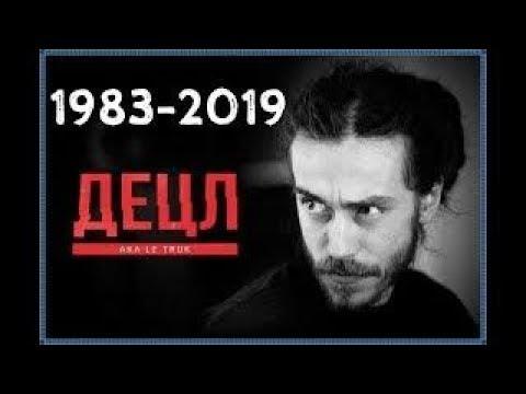 видео: Как прошли похороны Децла (репортаж Эхо Москвы)