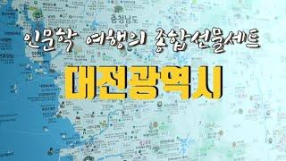 50대 감성여행 [대전광역시] 인문학 여행의 종합선물세…