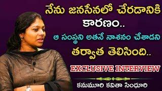 JanaSena Veera Mahila Kanumuri Kavita Sindhuri Exclusive Interview | JanaSena Party | News Of 9