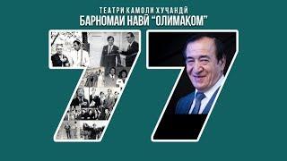 Ҷӯрабек Муродов - Консерт дар шаҳри Хуҷанд 16.10.2019 (Пурра)