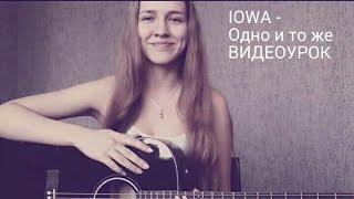 Видеоурок IOWA - Одно и то же ( разбор на гитаре )