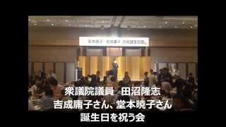 今日の田沼 2014年7月3日 (動画85秒). 衆議院議員 田沼隆志の政治家とし...