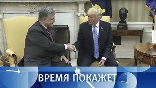 Как встретились Трамп и Порошенко. Время покажет. Выпуск от 24.05.2018