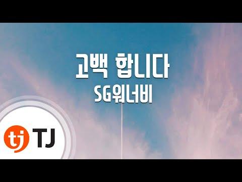 [TJ노래방 / 반키올림] 고백합니다 - SG워너비 / TJ Karaoke