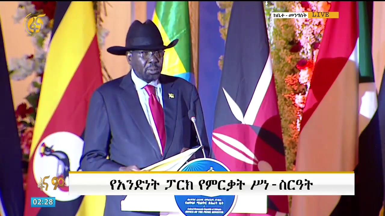 የደቡብ ሱዳን ፕሬዚዳንት ሳልቫ ኪር በአንድነት ፓርክ ምረቃ ላይ ያደረጉት ንግግር/ president Salva Kiir speech