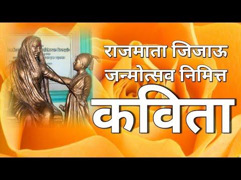 र जम त ज ज ऊ मर ठ कव त Rajmata Jijau