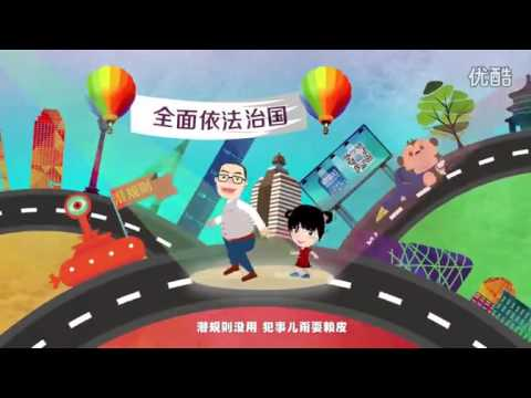Checkout the 'Four Comprehensives' rap song presented by Xinhua