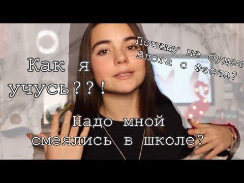 КАК Я ЧУСЬ??!!//НАДО МНОЙ ШУТИЛИ В ШКОЛЕ?!//ТОДЕС/разговорное видео