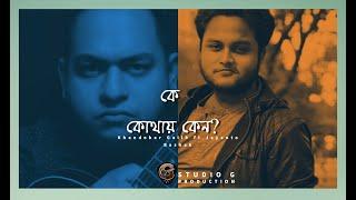 khandokergalib#kekothaykeno#jayantobashak#kaaron#studiog First song...