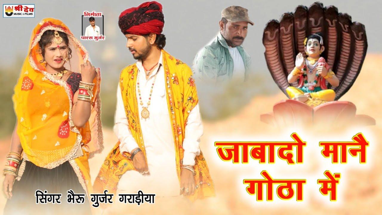राजस्थानी देव नारायण सुपर हिट सोंग ! Jaba Do Mane Gota Me   भेरू लाल गुर्जर ! जाबादो मानै गोठा में