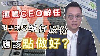 滙豐CEO辭任,咁手持5號仔股份應該點做好?_中環財經連線_民眾財經台_20190805