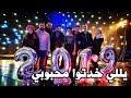 فرقة تكات - يللي خدتوا محبوبي - من سهرة رأس السنة 2019 - الفضائية السورية / سوريا دراما