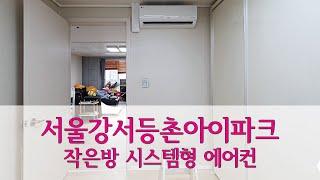 서울시 강서구 등촌동 등촌아이파크 매립배관없는방 시스템…