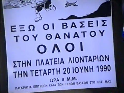 Όταν η Κρήτη διαδήλωνε κατά των αμερικάνικων βάσεων!