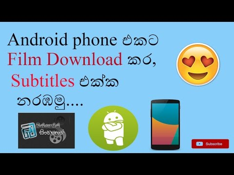 Smoketech lk : How can i download movie and watch sinhala sub with android-Sinhala SmokeTech