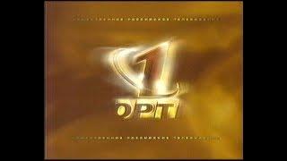 Фрагмент эфира ОРТ 1998 год (реклама, заставка, программа передач)