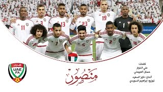 منتخب الإمارات 2016 - منصور يا منتخبنا (النسخة الأصلية) | علي الخوار
