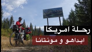 America By Bicycle 2 ,Idaho, Montana امريكا بالدراجة