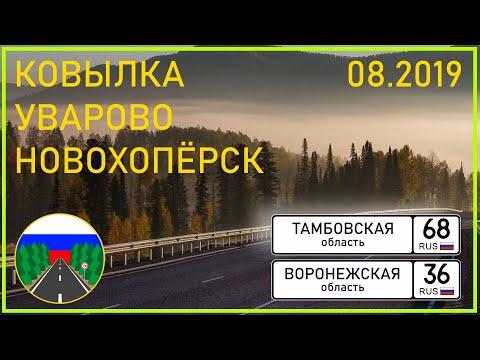 Дороги России. Ковылка (от Р208) - Уварово - Грибановский - Новохопёрск.
