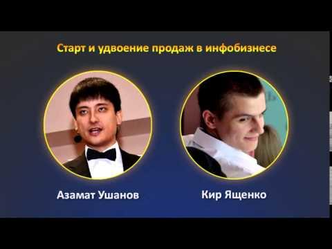 Азамат Ушанов  Увеличение прибыли в инфобизнесе часть 1