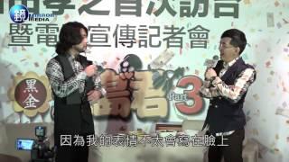 33歲日本人氣演員山田孝之為電影《黑金丑島君3-枷鎖篇》來台宣傳,出道1...