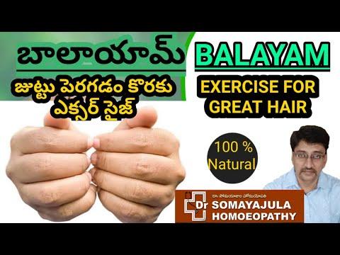BALAYAM YOGA for Great Hair /  Simple & Fast / Hair Rejuvenation / Dr Suresh Somayajula