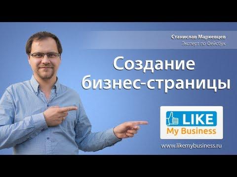 Создание бизнес-страницы на Фейсбук - Станислав Маркевцев (Facebook)