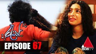 Ras - Epiosde 67 | 28th May 2020 | Sirasa TV - Res Thumbnail
