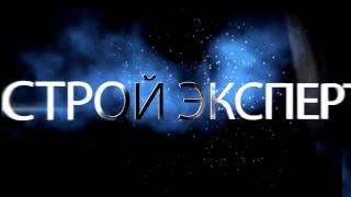 СТРОЙ ЭКСПЕРТ строительная компания Санкт-Петербург строительство реставрация отделочные работы(, 2013-05-28T10:30:43.000Z)
