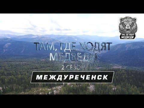 Там, где ходят медведи: Междуреченск (2 сезон, 1 серия)