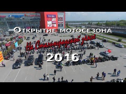 Купить мотоциклы в Волгограде, продажа мото транспорта на