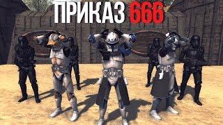 ЧРЕЗВЫЧАЙНЫЙ ПРИКАЗ 666!   Men Of War Star Wars   ЗАРИСОВКИ #41