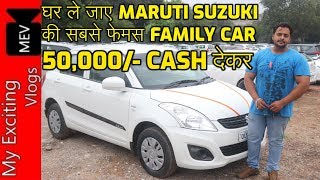 SWIFT DZIRE OLD SHAPE FOR SALE ( CAR REVIEW, AVERAGE, CUSTOMER REVIEW, DOCUMENTS , FINANCE IN HINDI